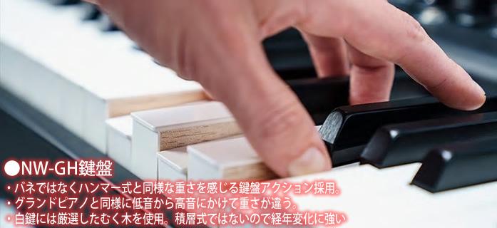 「YAMAHA CP88」には、トリプルセンサー付き88鍵木製グレーデッドハンマー鍵盤を搭載しました。
