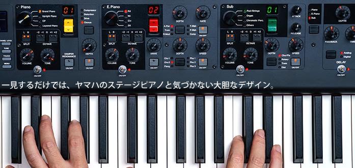 「YAMAHA CP88/CP73」では、それまでのヤマハステージピアノとは趣の異なるデザインのトップパネルが採用されています。
