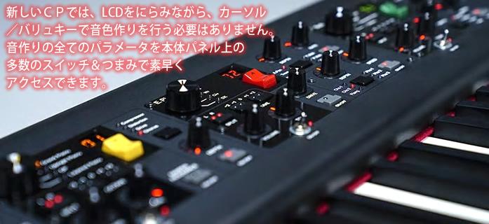 「YAMAHA CP88/73」では、音色(セクション毎)に全てのパラメータに簡単にアクセスできるよう多数のつまみとスイッチが設けられています。