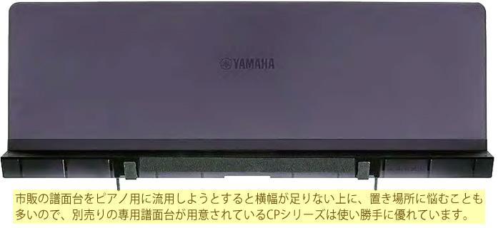「YAMAHA CP88/73」専用譜面台。税込み9,720円で2019年3月発売予定です。