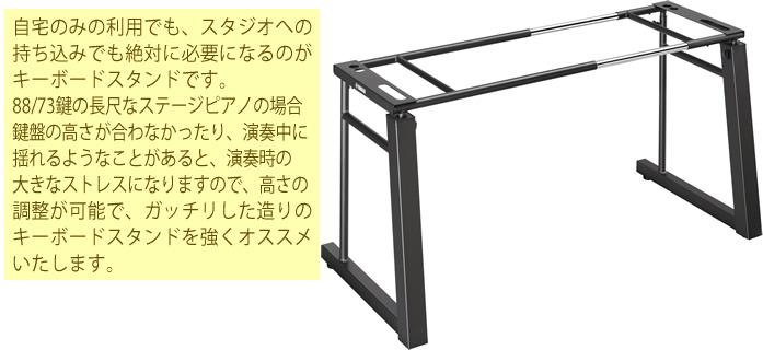 ヤマハ88鍵盤製品用スタンド「LG-800」税込み35,640円