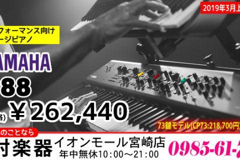 YAMAHA CP88/CP73 近日発売 お問い合わせは、島村楽器 イオンモール宮崎店まで!!