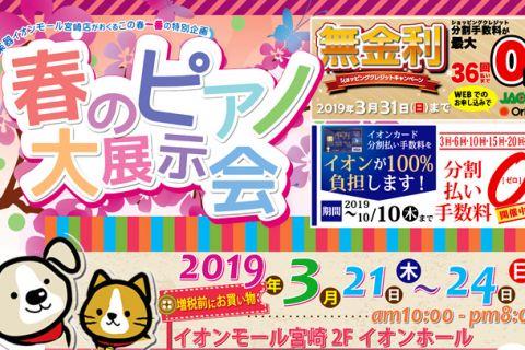 島村楽器 イオンモール宮崎店 「春のピアノ大展示会」は、2019年3月21日~24日の4日間開催いたします。
