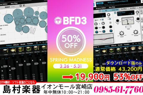 「BFD3 2019 Spring Madness」5/31まで。BFD3 が税込み19,900円です。お求めは島村楽器 イオンモール宮崎店まで♪