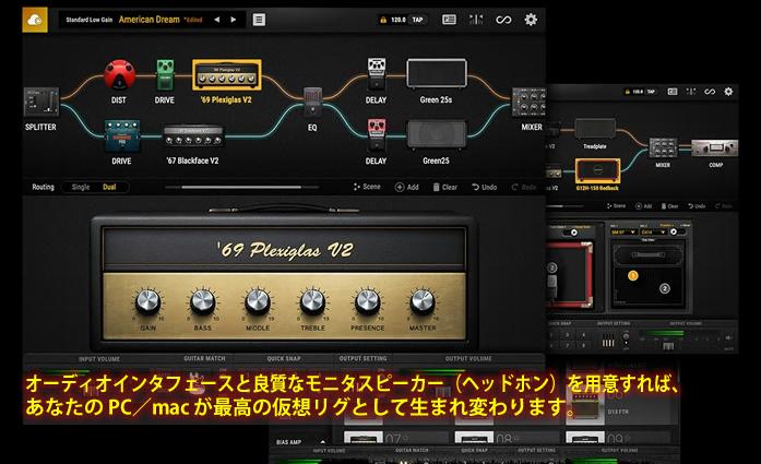 「BIAS FX 2.0」があれば、あなたのPC/macが最高のギターリグに!!