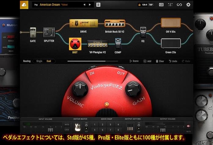 「BIAS FX 2.0」には、様々なエフェクターが付属します。