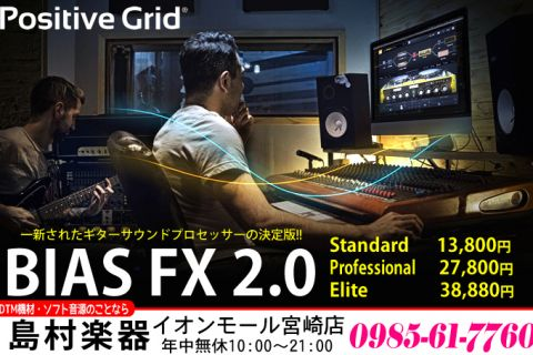 ギターサウンドプロセッサーの決定版!! POSITIVE GRID「BIAS FX 2.0」が発売されました。