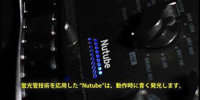 「VX50GTV」は新世代真空管 Nutube を搭載しています。