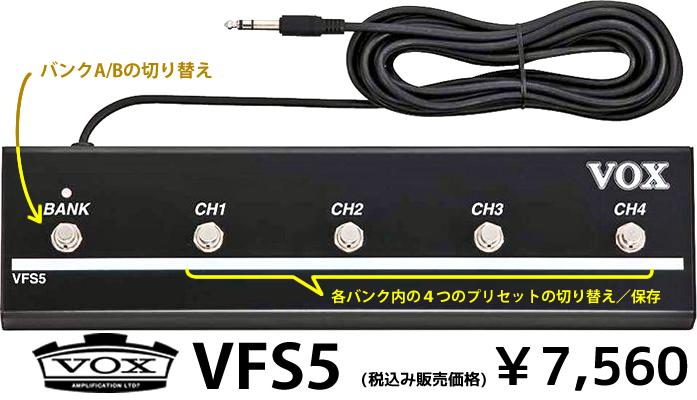 「VOX VX50 GTV」用フットスイッチ「VFS5」は、税込み7,560円です。