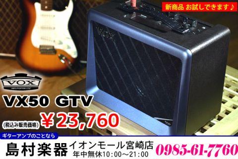 「VOX VX50 GTV」税込み29,700円。島村楽器 イオンモール宮崎店でオア試しできます。