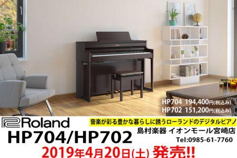 ローランドの新しい電子ピアノ「HP704」,「HP702」は、2019年4月20日発売です♪