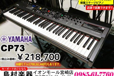 話題の新商品 ヤマハ「CP73」税込み218,700円が島村楽器 イオンモール宮崎店に入荷しました。