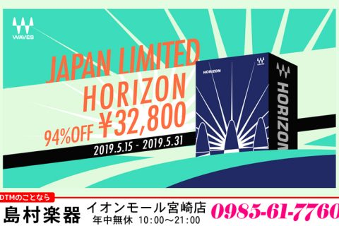 「WAVES HORIZON」日本限定価格 32,800円(税込) 2019年5月31日まで ご購入は 島村楽器 イオンモール宮崎店 で♪