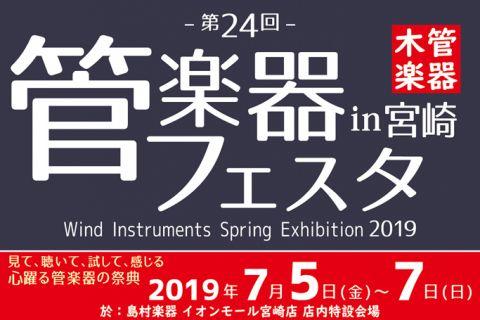 「第24回 管楽器フェスタ in 宮崎」は、2019年7月5日~7日の3日間開催いたします!!