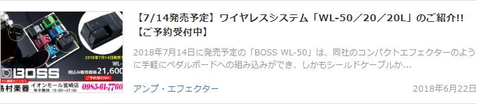 【7/14発売予定】ワイヤレスシステム「WL-50/20/20L」のご紹介!!