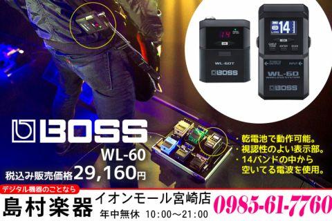 「BOSS WL-60」税込み29,160円 お買い求めは 島村楽器 イオンモール宮崎店 まで♪