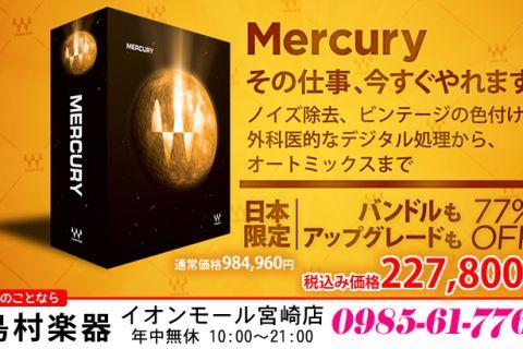 「WAVES MERCURY」日本限定価格 2227,800円(税込) 2019年8月8日まで ご購入は 島村楽器 イオンモール宮崎店 で♪