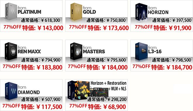 各バンドルから MERCURY へのアップグレード価格も77%OFFととてもお買い得です。