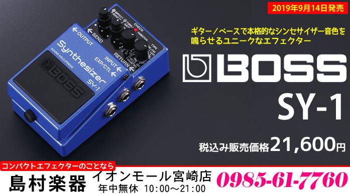 ギター/ベースで本格的なシンセ音色を鳴らせるユニークなエフェクター「BOSS SY-1」は、2019年9月14日発売です。お求めは 島村楽器 イオンモール宮崎店 まで♪