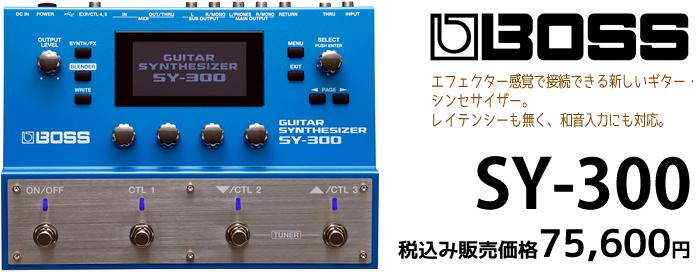 「BOSS SY-300」本格的なギターシンセサウンドと簡単なセッティングを両立した画期的なギターシンセです。