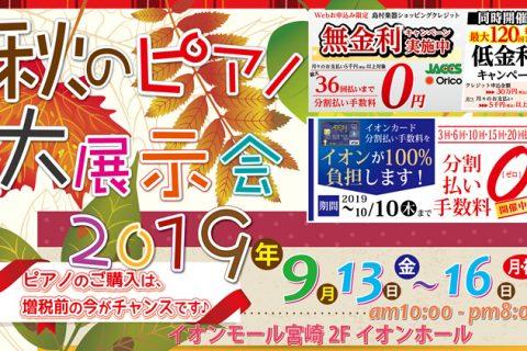 島村楽器 秋のピアノ大展示会2019 は、2019年9月13日から16日までの4日間開催いたします♪