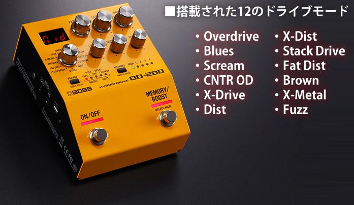 「BOSS OD-200」は、最新のMDP技術を含めたドライブモード12種類を搭載しています。