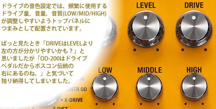 「OD-200」の音色設定は、トップパネルのつまみを使って行えるので、直感的な操作が可能です。