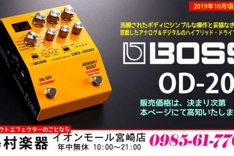 「BOOS OD-200」は2019年10月頃発売予定です。