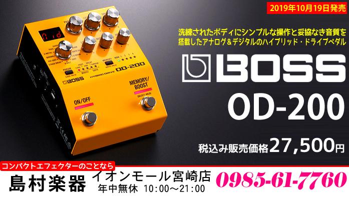 「BOOS OD-200」は2019年10月19日発売。税込み27,500円です。