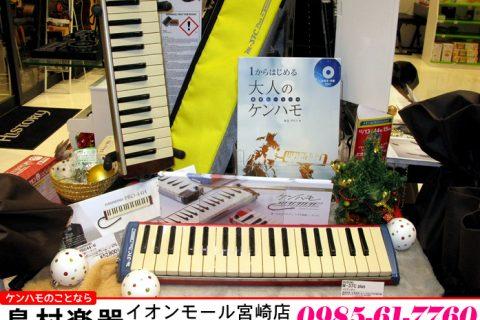 ケンハモ2機種 スズキ「M-37C plus」税込み14,300円,ハモンド「PRO44-H」税込み52,800円入荷しました!お問い合わせは 島村楽器 イオンモール宮崎店 まで
