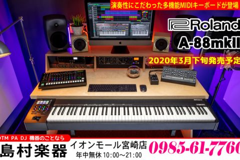 「Roland A-88mkII」発売は2020年3月下旬予定です。お問い合わせは、島村楽器 イオンモール宮崎店まで♪