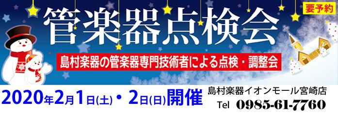 島村楽器の管楽器専門技術者による「管楽器点検会」は、2020年2月1日・2日の2日間開催いたします♪要予約です!!