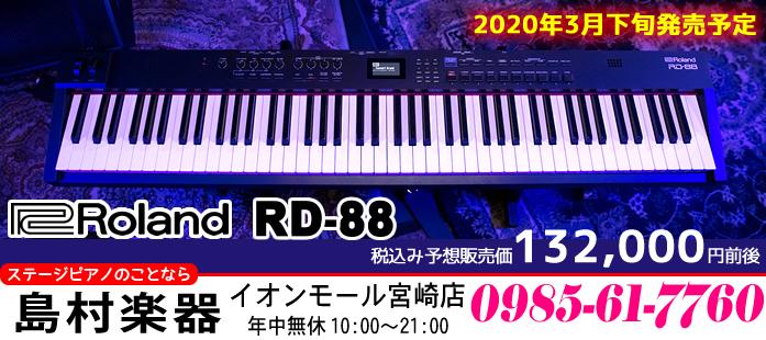 小型・軽量化を図ったステージピアノのスタンダート「RDシリーズ」のエントリーモデル「Roland RD-88」は、2020年3月下旬発売です♪