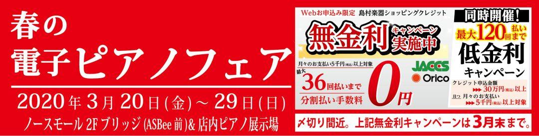 「春の電子ピアノフェア」は2020年3月29日まで島村楽器イオンモール宮崎店で開催中です♪
