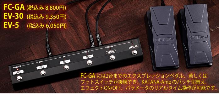「KATANA-Amp」の能力を十分に発揮させるためには専用フットコントローラーが必須です♪