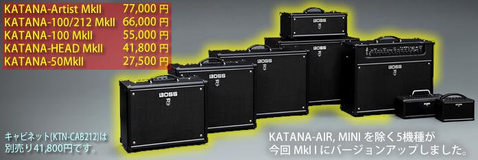 今回 MkII にバージョンアップした KATANA-AMP シリーズ