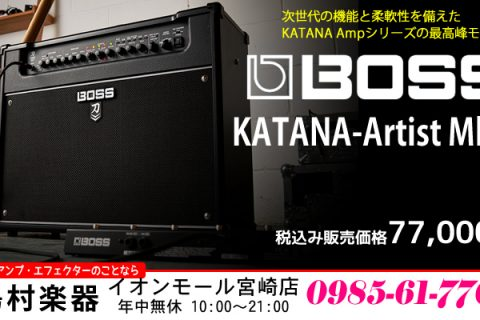 「BOSS KATANA-Artist MkII」税込み77,000円 お求めは島村楽器 イオンモール宮崎店まで♪