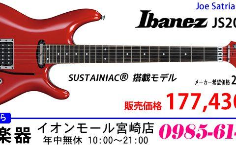 Joe Satriani シグネチャーモデル「Ibanez JS204PS-CA」のお求めは島村楽器 イオンモール宮崎店まで!