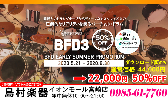 「BFD EARLY SUMMER PROMOTION」6/30まで。BFD3 が税込み20,000円です。お求めは島村楽器 イオンモール宮崎店まで♪