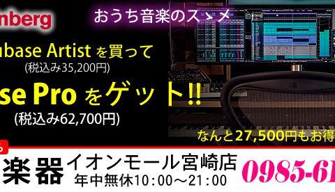 「Cubase Artistを買ってCubase Pro をゲット!!」キャンペーンを7月28日まで開催 お問い合わせは 島村楽器 イオンモール宮崎店 まで
