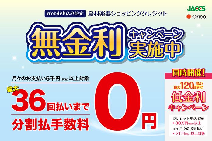 「ショッピングクレジット無金利&低金利キャンペーン」もご利用いただけます。