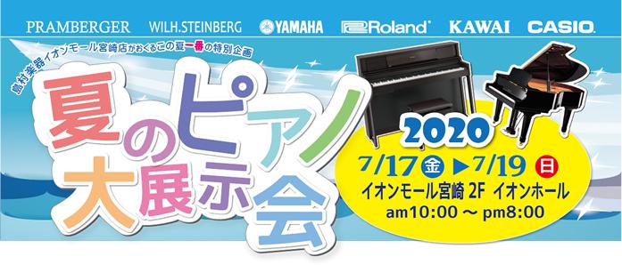 島村楽器 イオンモール宮崎店「夏のピアノ大展示会 2020」は2020年7月17日から19日までの3日間開催いたします。