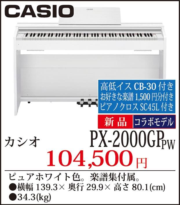 「CASIO PX-2000GP」税込み104,500円