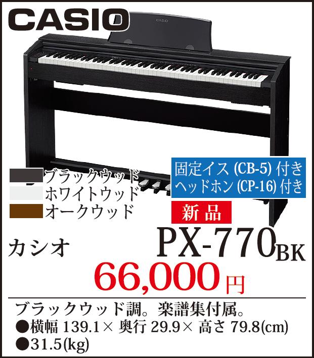 「CASIO PX-770」税込み66,000円