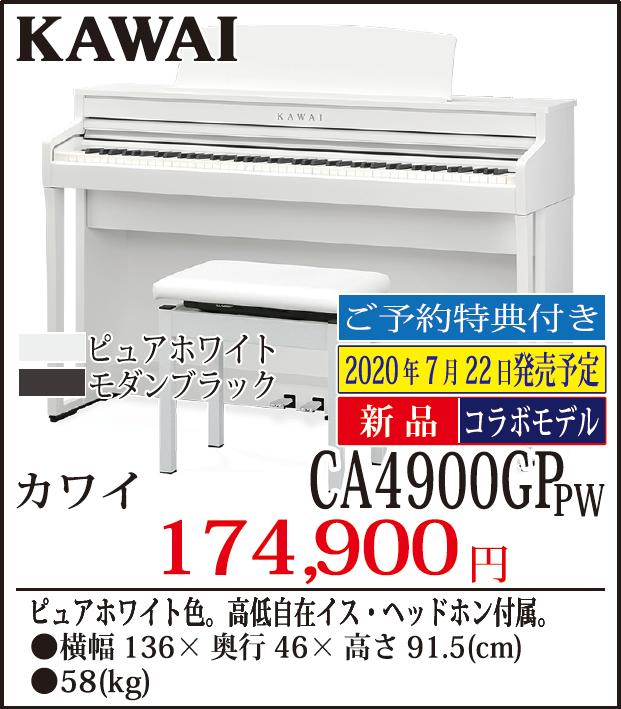 「KAWAI CA4900GP」税込み174,900円