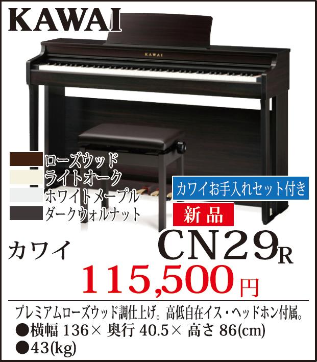 「KAWAI CN29」税込み115,500円