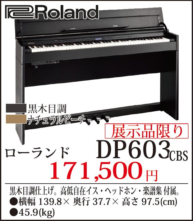 「Roland DP603」展示品限り 税込み171,500円