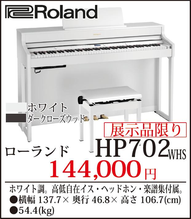 「Roland HP702」展示品限り 税込み144,000円