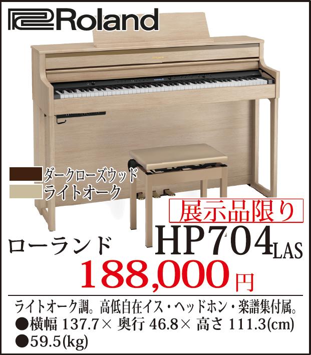 「Roland HP704」税込み188,000円