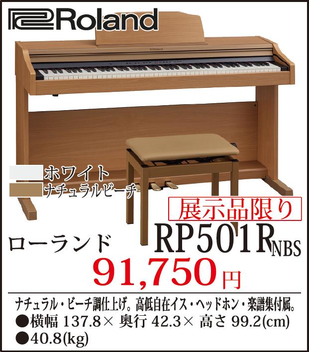 「Roland RP501R」税込み91,750円